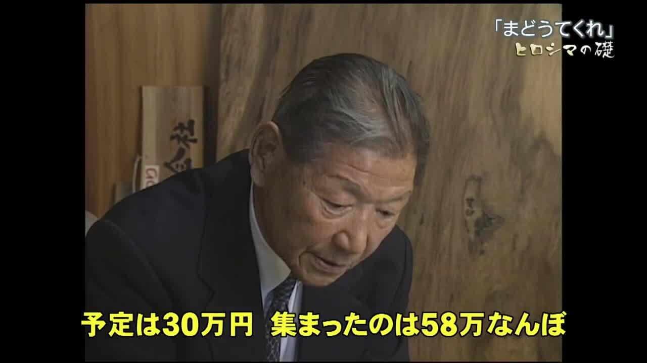 ヒロシマの礎<1>藤居平一さん