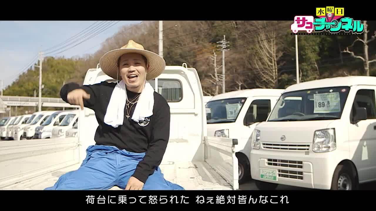 広島在住のYouTuberが オリジナルの「軽トラックソング」 作ってみた!