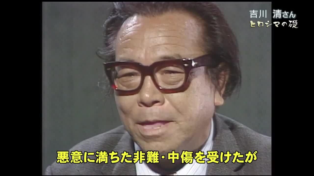 ヒロシマの礎<3>吉川清さん