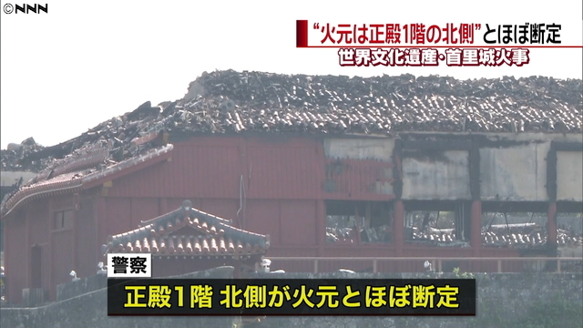 しゅり じょう 沖縄 世界 遺産 火事 なぜ