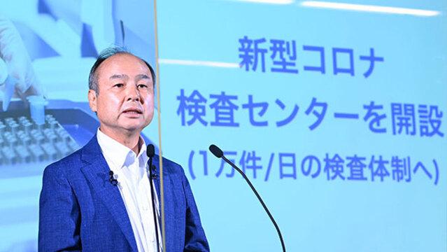新型コロナ:ソフトバンクG 2000円でPCR検査 企業・自治体に: 日本経済新聞 のTwitterの反応まとめ