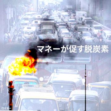脱炭素、企業価値に直結 排出削減、マネー呼ぶ