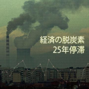 経済の脱炭素 25年停滞 日本、技術革新が急務: 日本経済新聞
