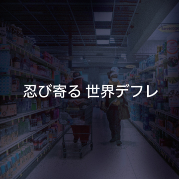 見られた映像…忍び寄る世界デフレ ソフトバンクG決算: 日本経済新聞 のTwitterの反応まとめ
