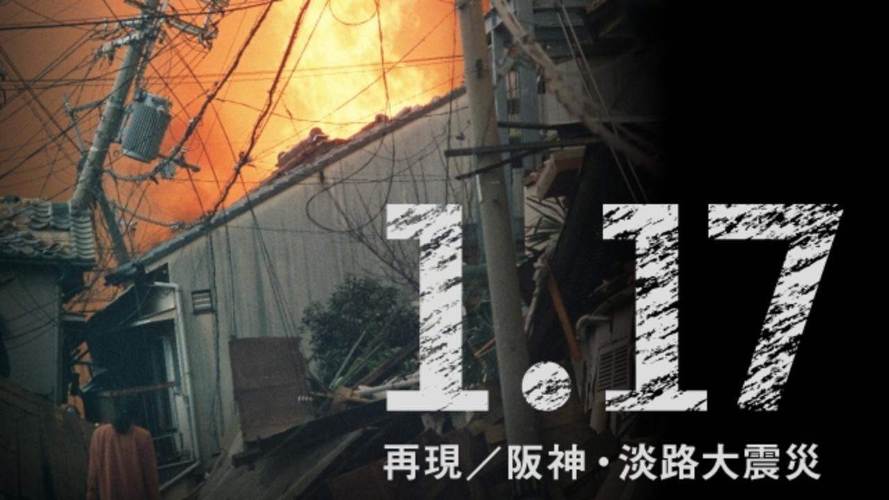大震災 は いつ 阪神 地震発生直後:3842人の意外な死因「なぜ、圧死(即死)はわずか8%だったのか」【阪神・淡路大震災25年目の真実❷】 |BEST