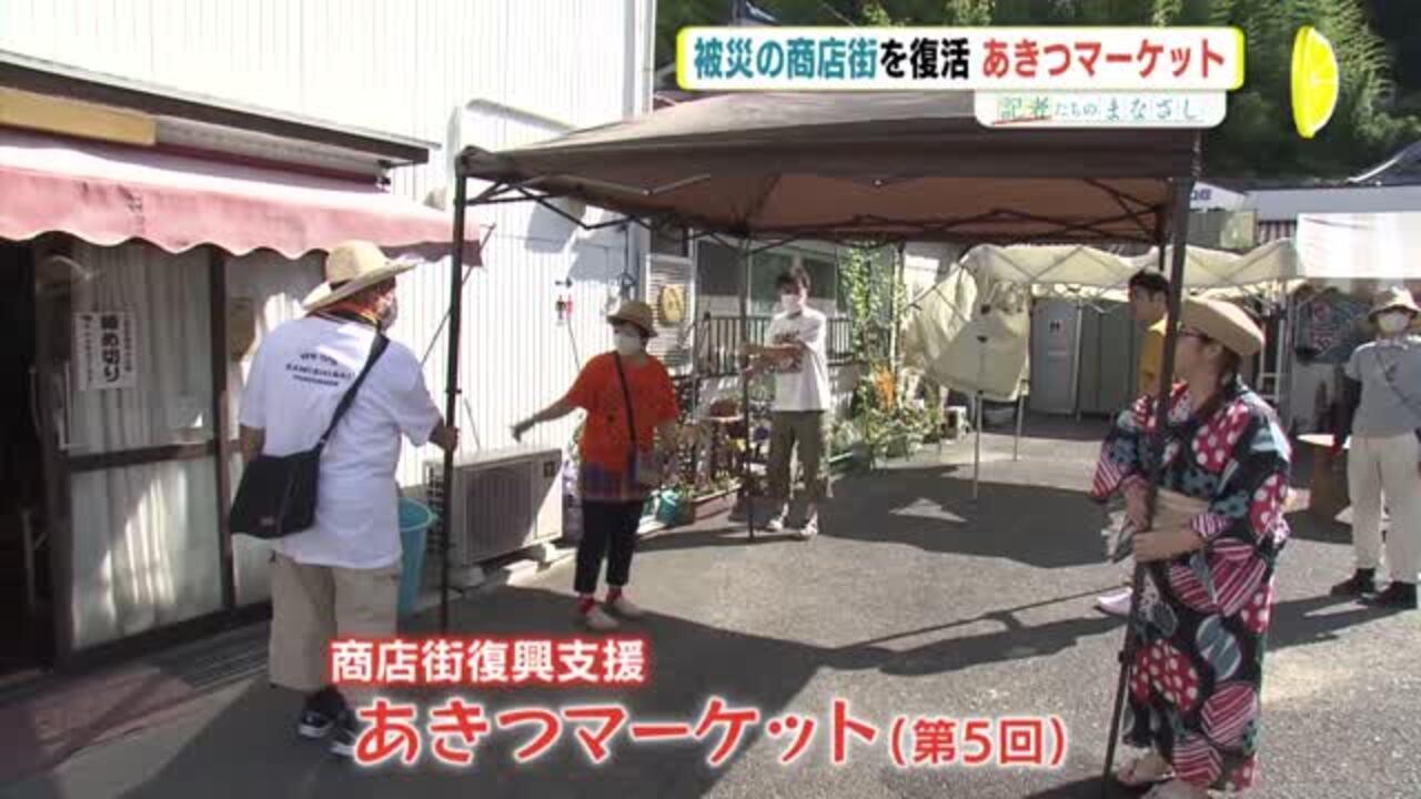 記者たちのまなざし 広島 商店街の復活 地元主婦たちの奮闘 被災地・安芸津町