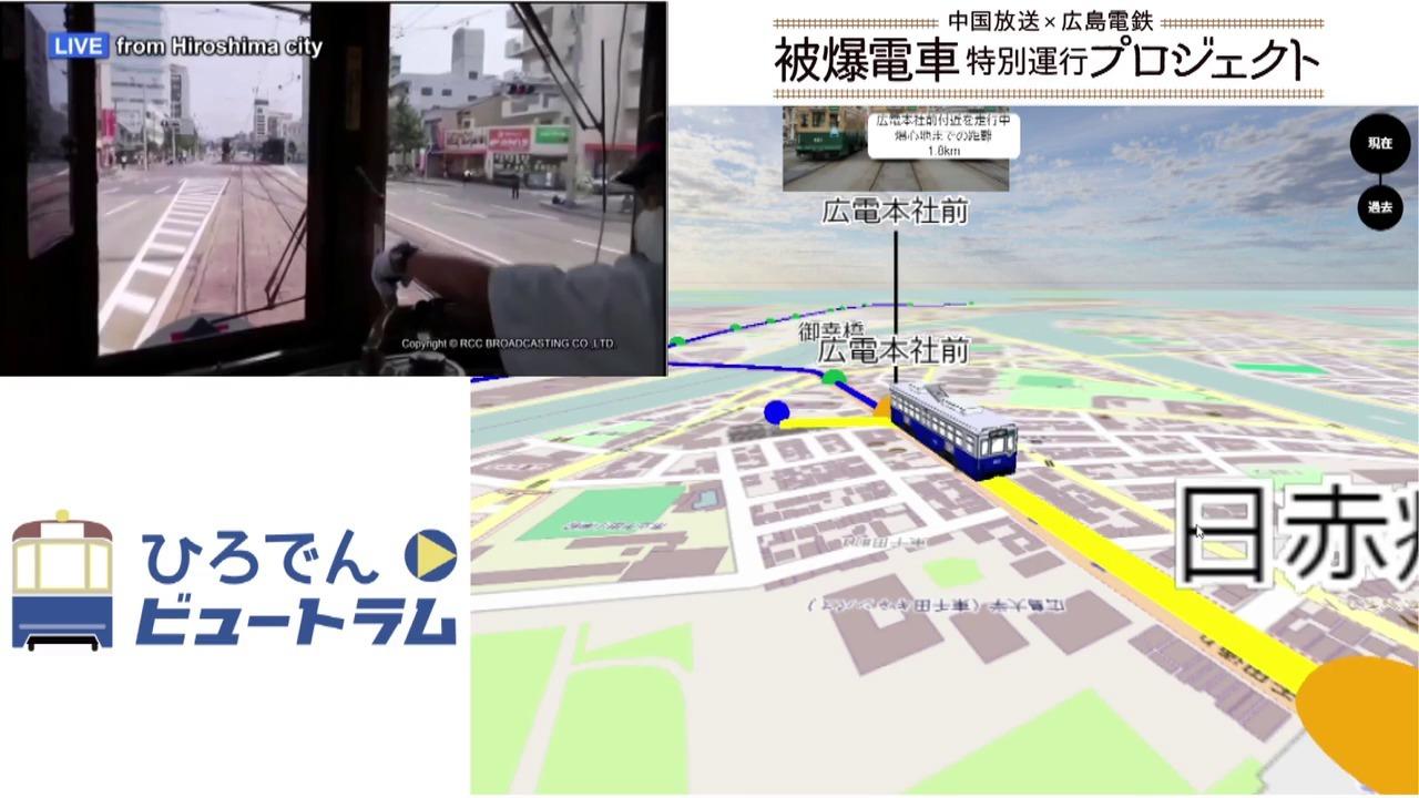 653号ひろでんビュートラム 江波~千田車庫~広島駅
