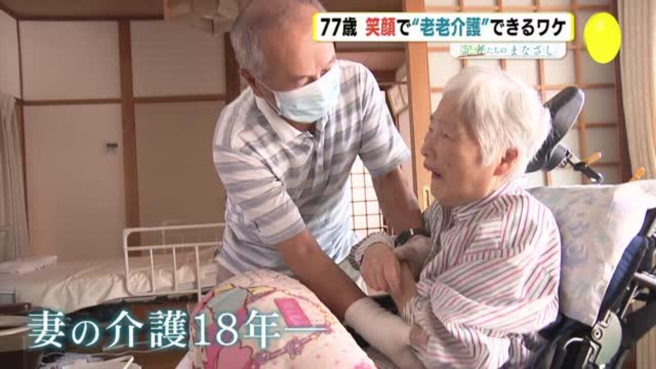 """記者たちのまなざし 広島 77歳 笑顔で""""老老介護""""できるワケ"""