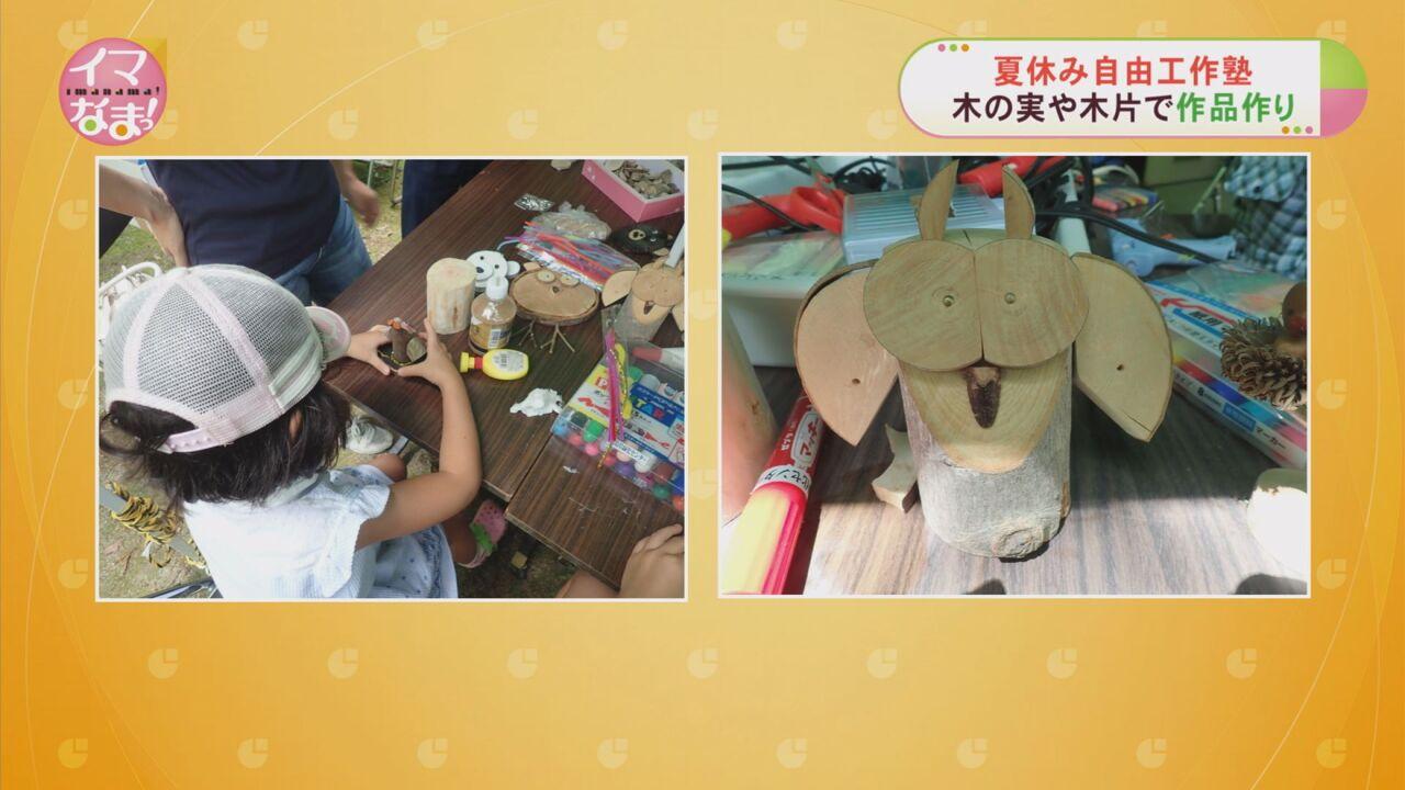 夏休み自由工作塾木の実や木片で作品作り