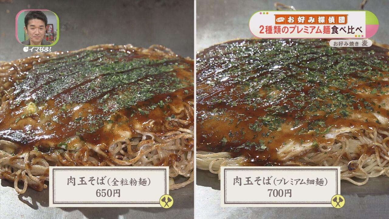 お好み探偵団~プレミアムな麺を味わうお好み焼きの店