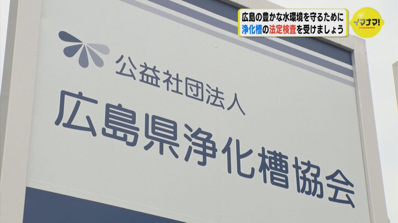 広島の豊かな水環境を守るために 浄化槽の法定検査を受けましょう