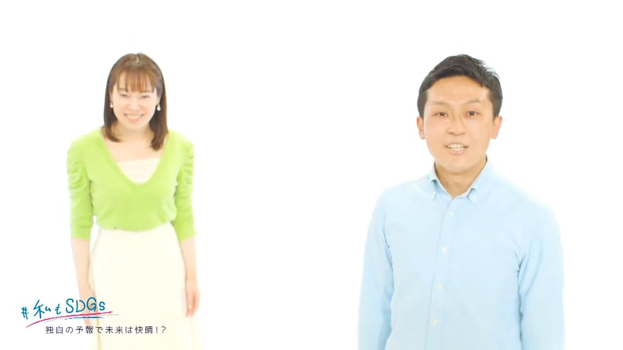 RCC気象予報士篇「乙藤 亮平・岸 真弓の感じるゴールは?」