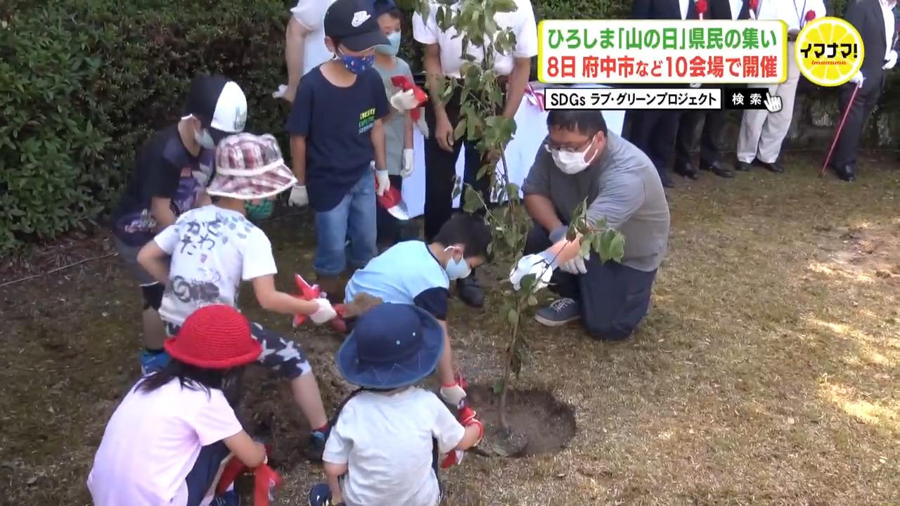 ひろしま「山の日」県民の集い 8日府中市など10会場で開催