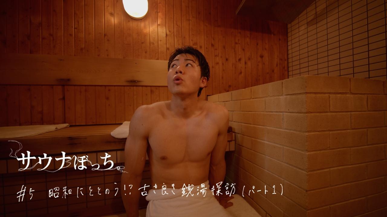 #5 昭和でととのう!?古き良き銭湯探訪(パート1)