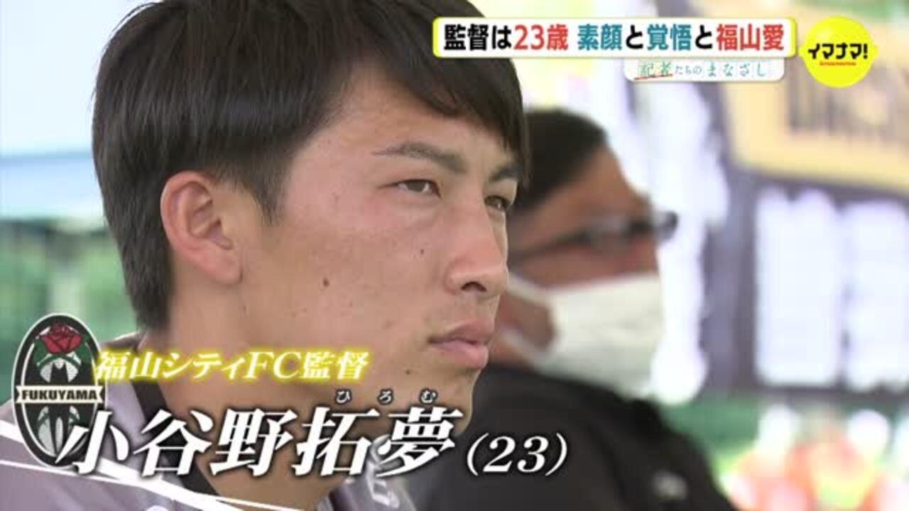 記者たちのまなざし 広島 23歳の監督が拓く夢─ 福山をJクラブのある街に