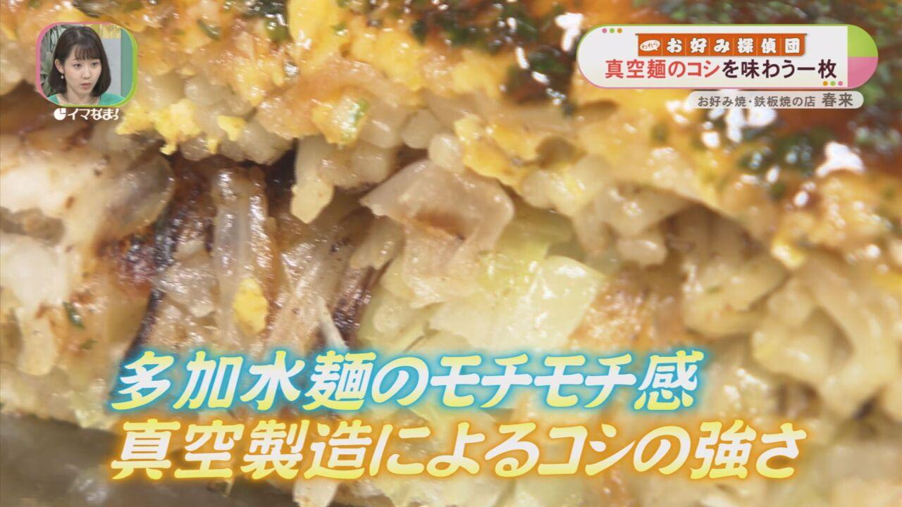 お好み探偵団~麺にこだわった肉玉そばの店