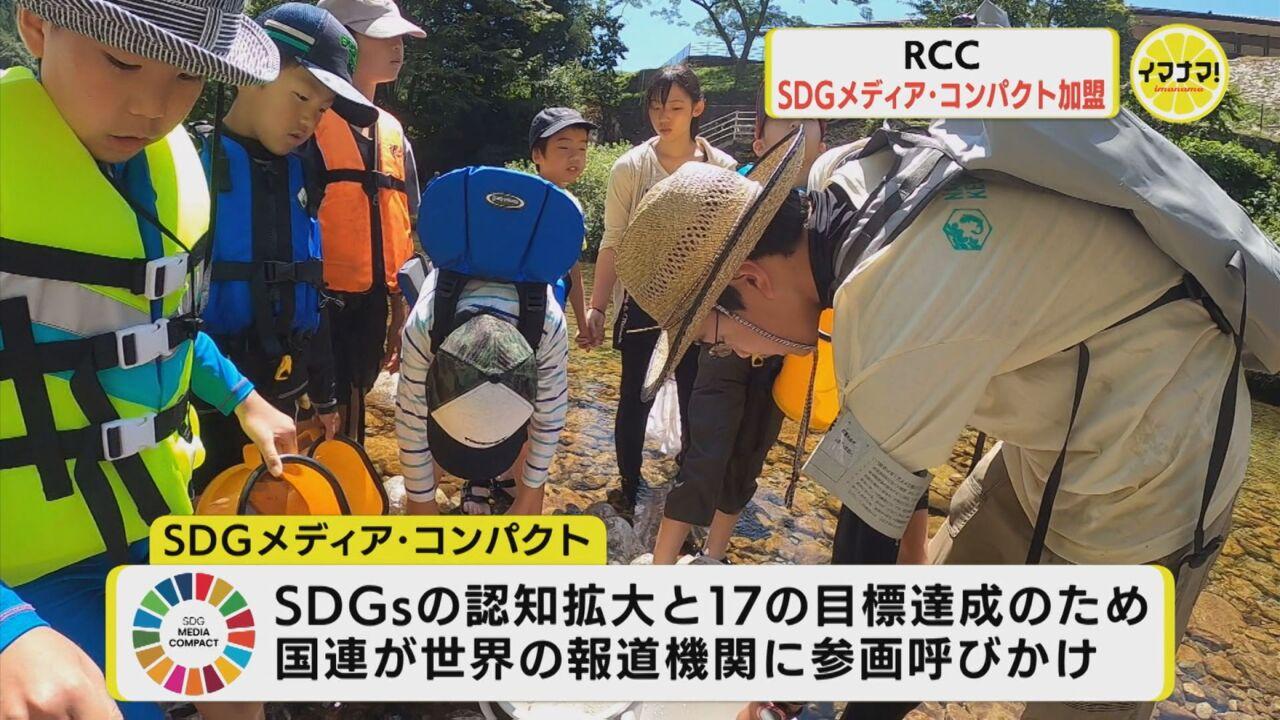 RCC SDGメディア・コンパクト加盟