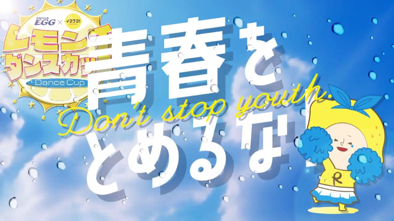 レモンチダンスカップ~青春をとめるな!~