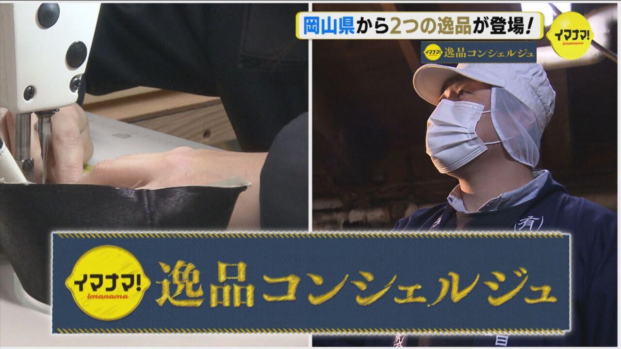 イマナマ!逸品コンシェルジュ~岡山編