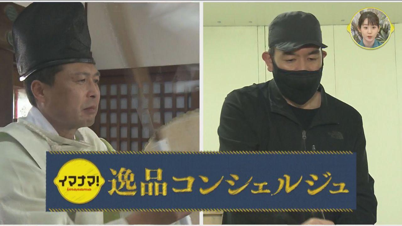 イマナマ!逸品コンシェルジュ~山口編