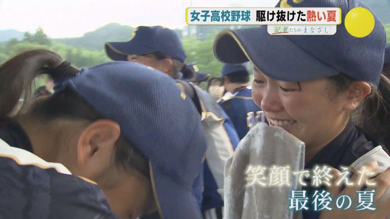記者たちのまなざし 東京からやってきた女子高生野球部員の夏