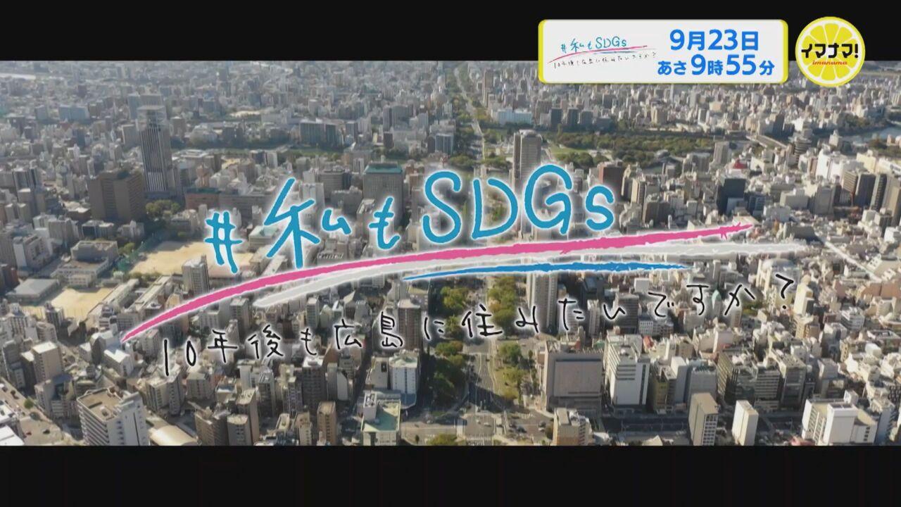 23日特別番組「#私もSDGs  10年後も広島に住みたいですか」