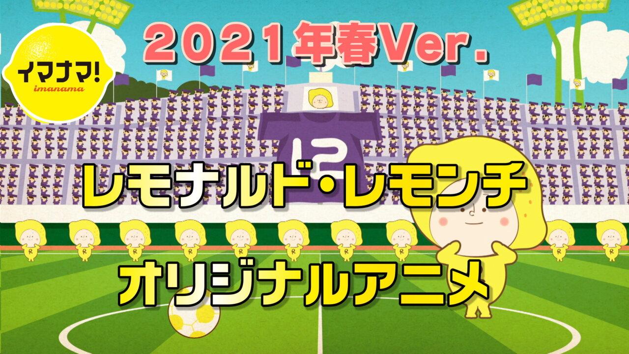 みんなで酸っぴータイム!「レモナルド・レモンチ」オリジナルアニメ 2021年春バージョン