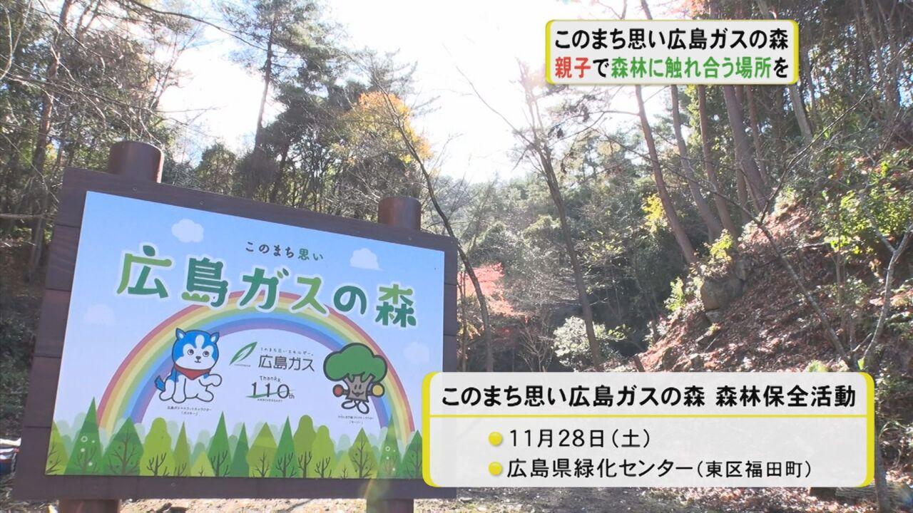 このまち思い広島ガスの森 親子で森林に触れ合う場所を