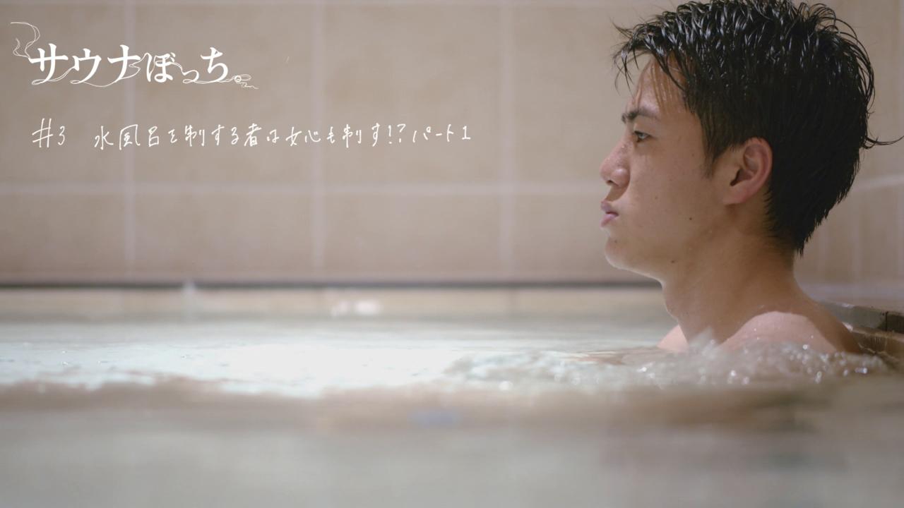 #3 水風呂を制する者は女心も制す!?(パート1)