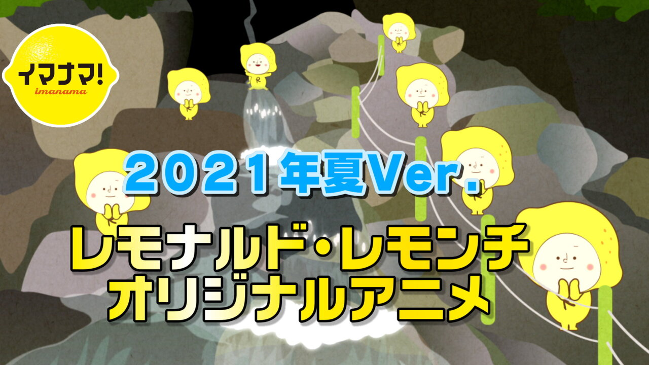 「レモナルド・レモンチ」オリジナルアニメ 2021年夏バージョン「みんなで酸っぴータイム!」