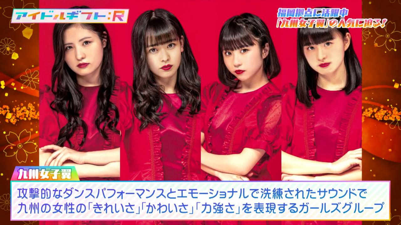アイドルギフト:R #04