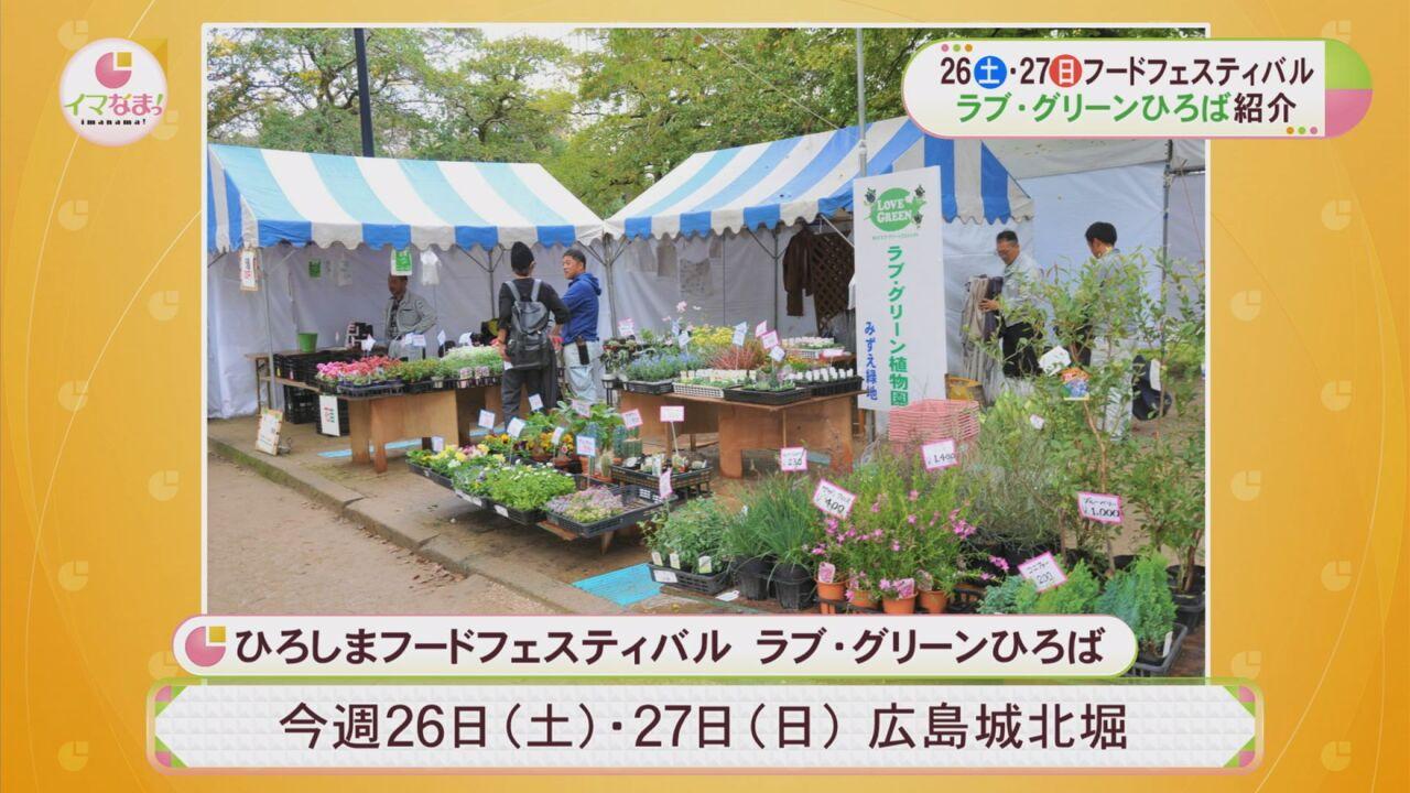 26(土)・27(日)フードフェスティバルラブ・グリーンひろば紹介