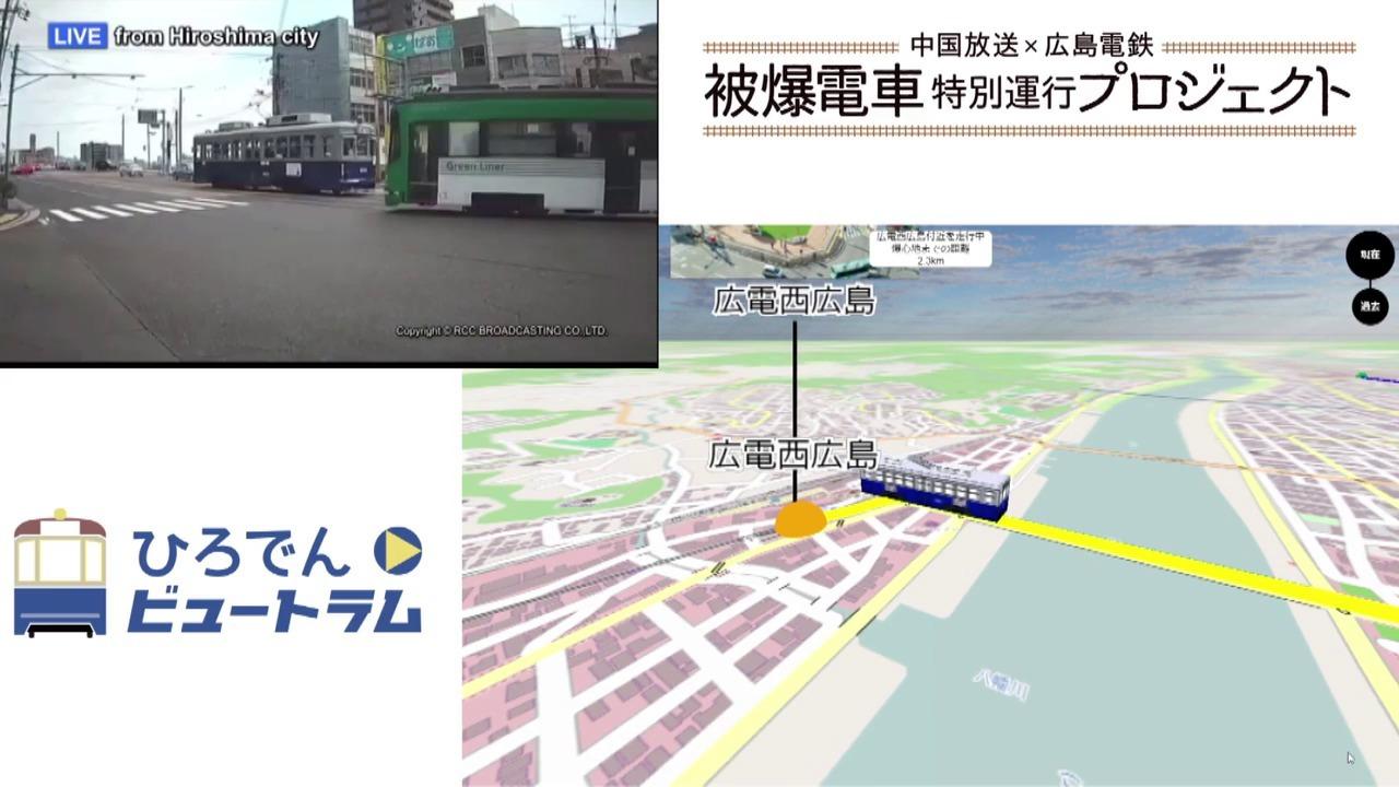 653号ひろでんビュートラム 千田車庫~広電西広島駅~広島駅
