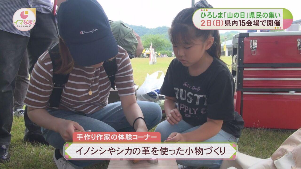 ひろしま「山の日」県民の集い2日(日)県内15会場で開催