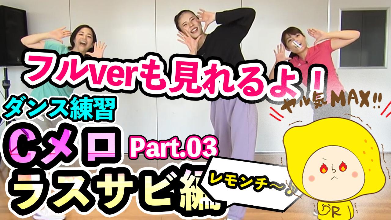 レモンチダンス練習動画Cメロ~ラストサビ[反転・ミラー動画][フルダンスもあるよ]これで完結!みんな踊れるようになったかな?