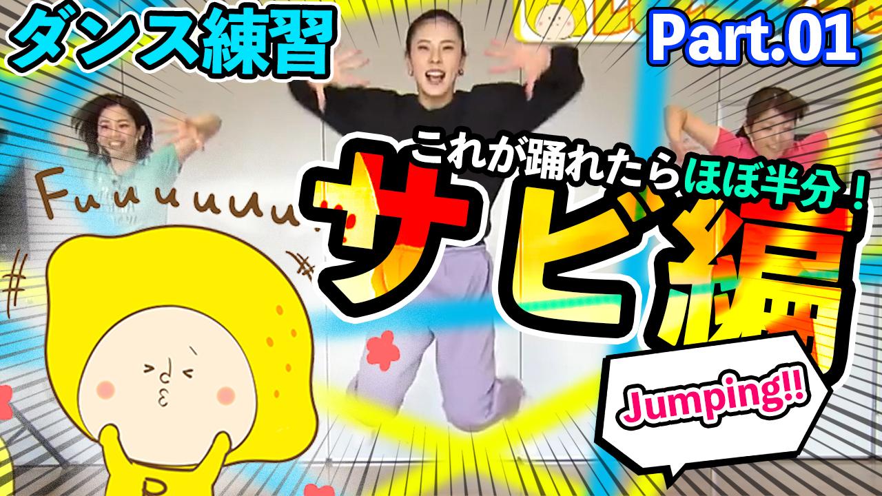 レモンチダンス練習動画サビ編