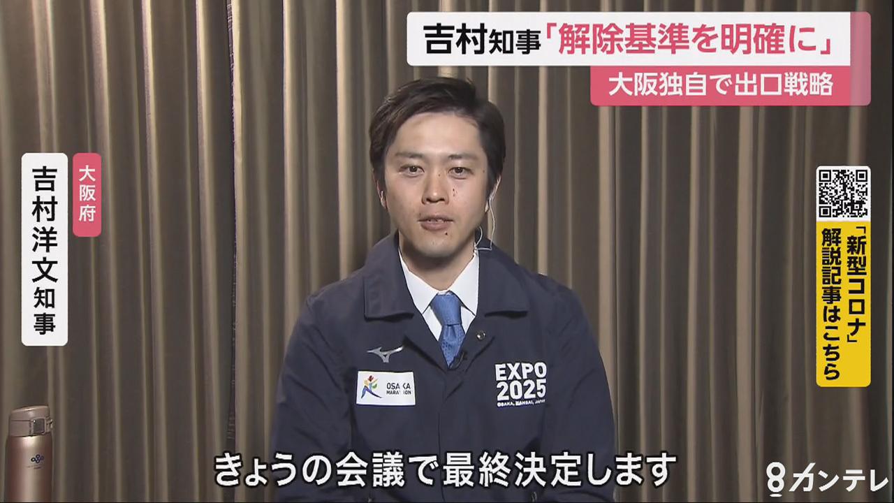 大阪 出口 戦略