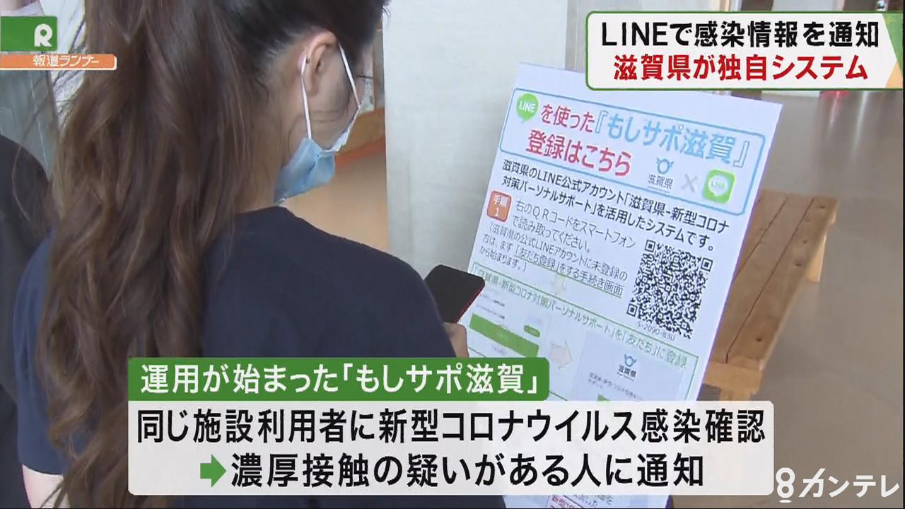 滋賀 県 コロナ 感染