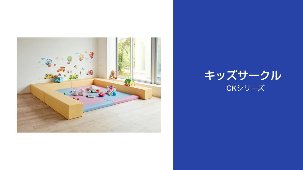 キッズサークル CK (外枠・マット・ベンチ)