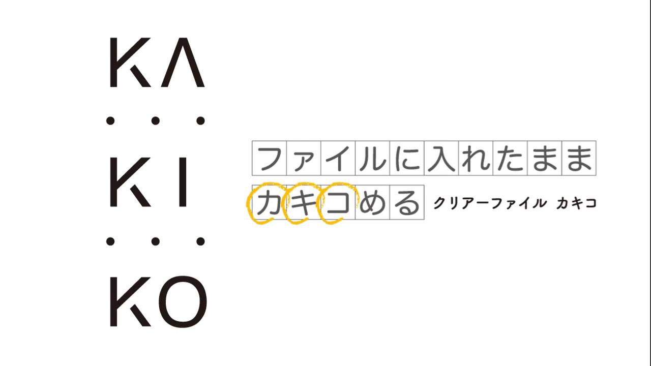クリアファイルカキコA4S  8632
