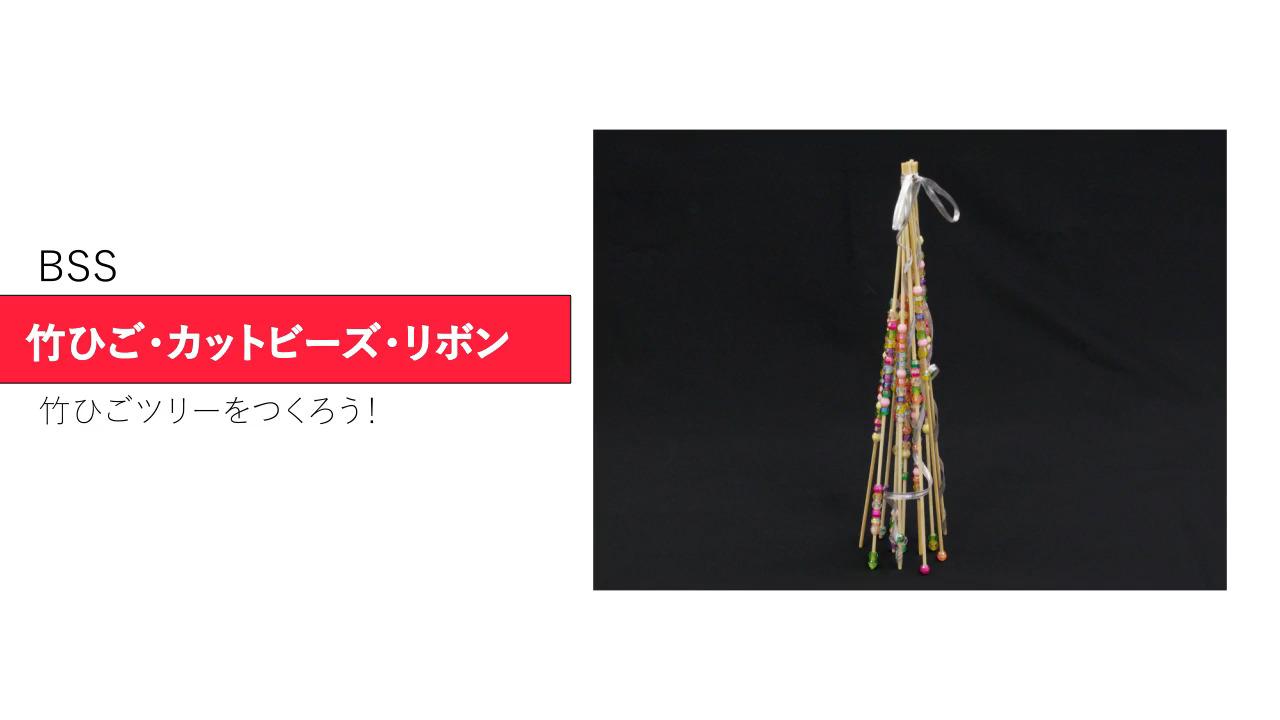 竹ひご・カットビーズ・リボン