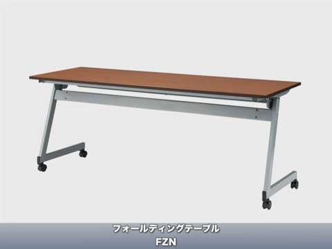 フォールディングテーブル FZN