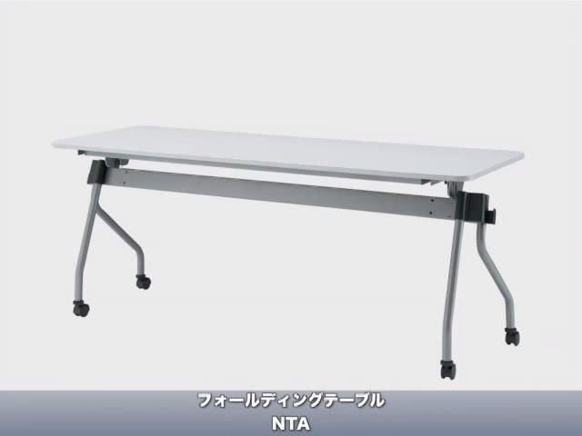 フォールディングテーブル NTA-N