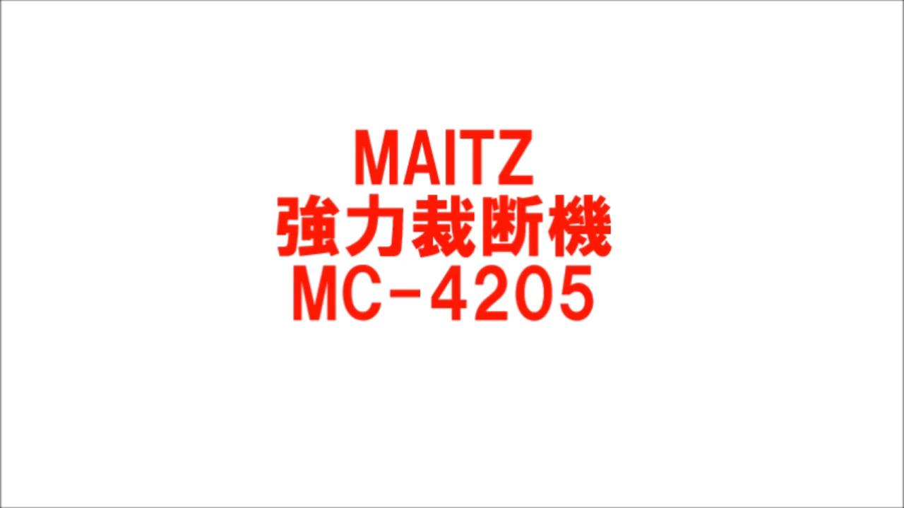 強力手動裁断機 MC-4205