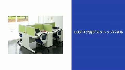 デスクトップパネル UJ