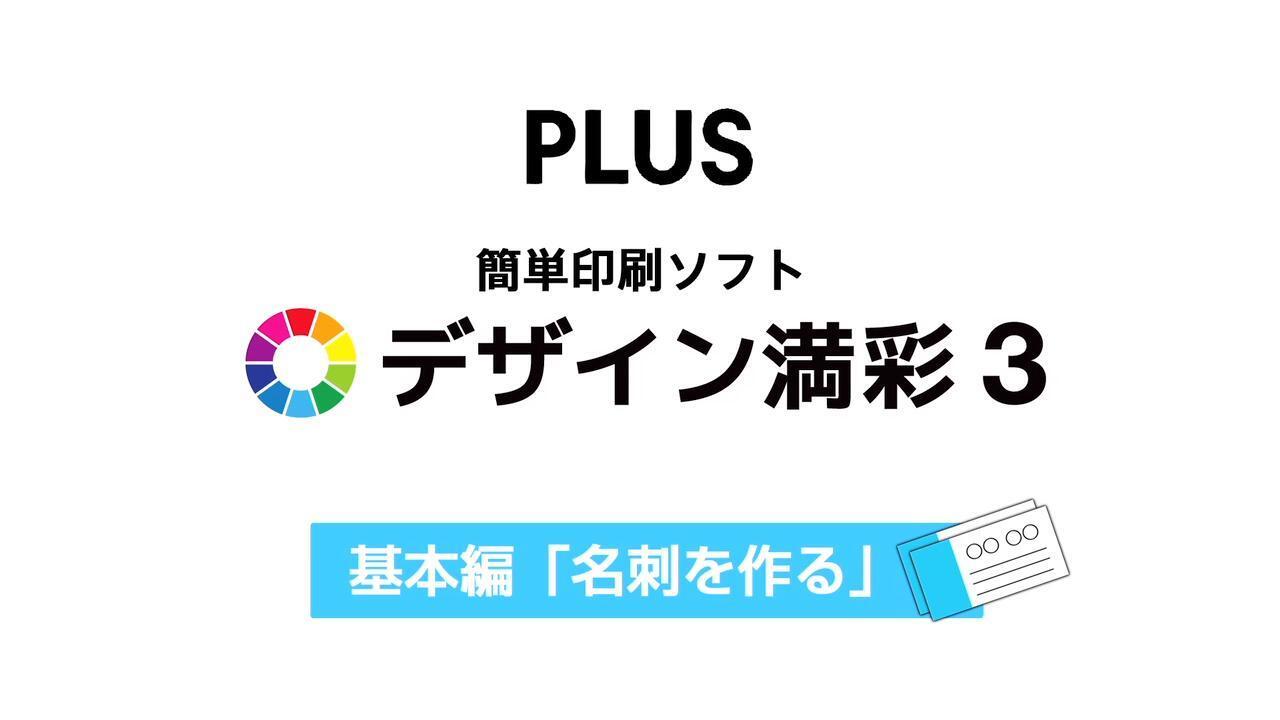 デザイン満彩(基本編)