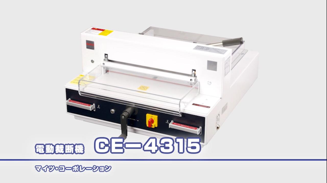 電動断裁機 CE-4315