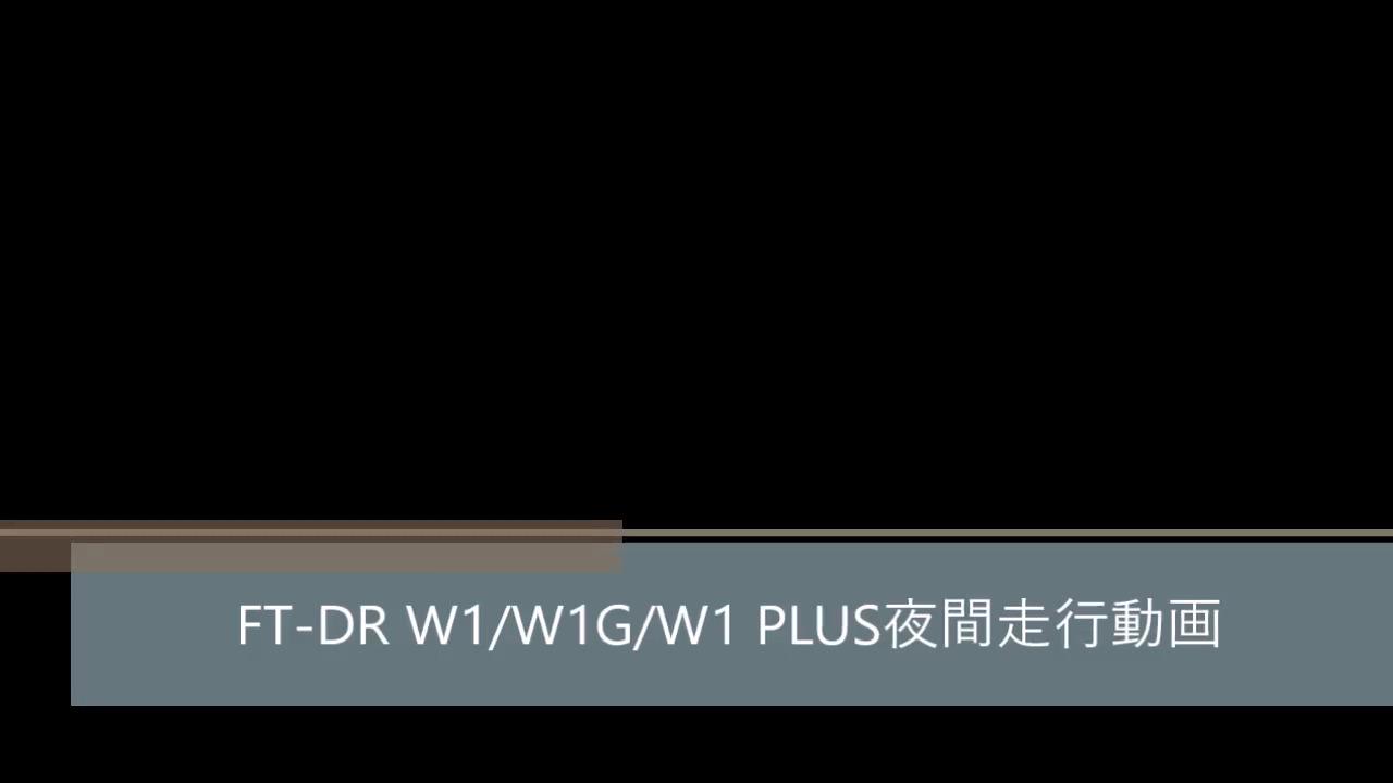 ドライブレコーダー FT-DR W1 PLUS C 夜間