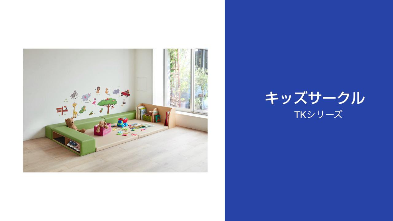 キッズサークル TK(ベンチ・マット)