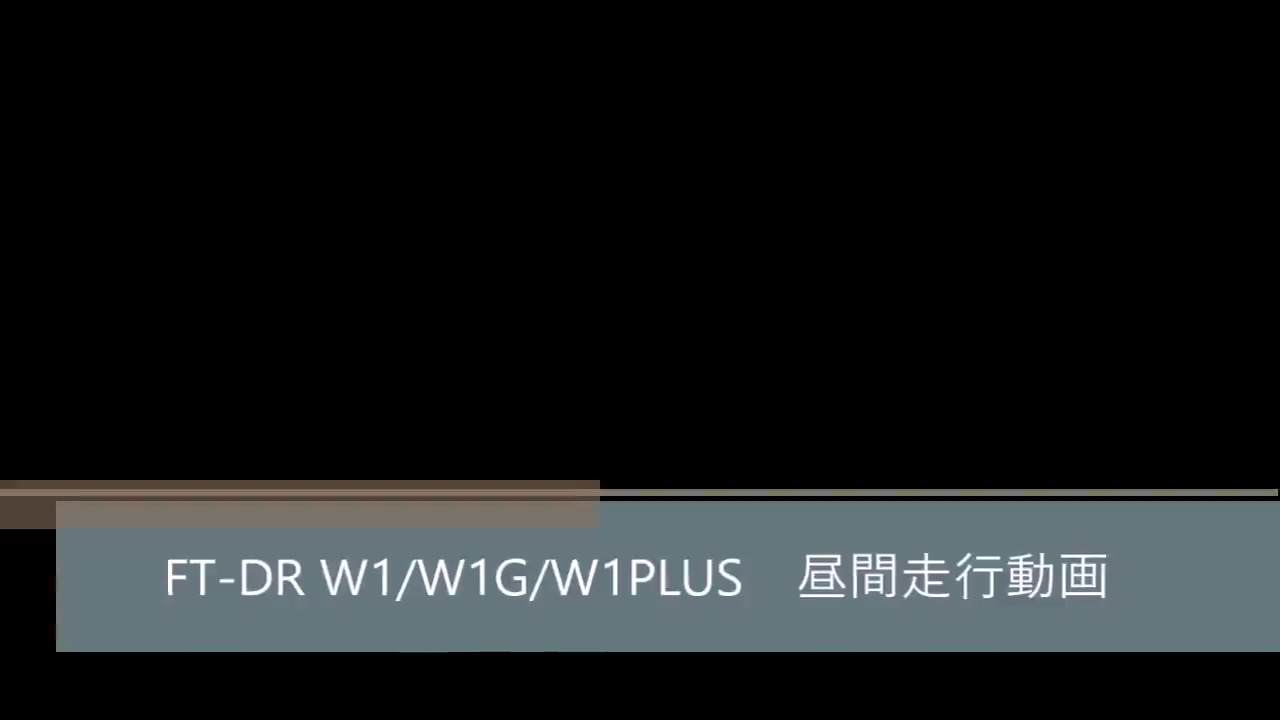 ドライブレコーダー FT-DR W1 PLUS C 昼間